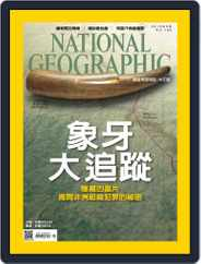 National Geographic Magazine Taiwan 國家地理雜誌中文版 (Digital) Subscription September 4th, 2015 Issue