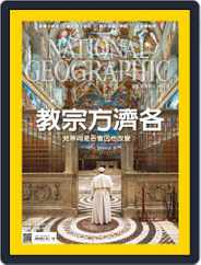 National Geographic Magazine Taiwan 國家地理雜誌中文版 (Digital) Subscription August 3rd, 2015 Issue