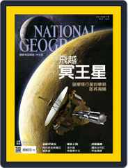 National Geographic Magazine Taiwan 國家地理雜誌中文版 (Digital) Subscription July 7th, 2015 Issue