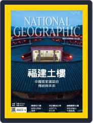 National Geographic Magazine Taiwan 國家地理雜誌中文版 (Digital) Subscription June 10th, 2015 Issue