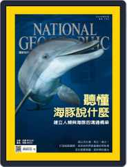 National Geographic Magazine Taiwan 國家地理雜誌中文版 (Digital) Subscription May 6th, 2015 Issue