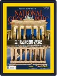 National Geographic Magazine Taiwan 國家地理雜誌中文版 (Digital) Subscription April 28th, 2015 Issue
