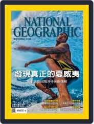 National Geographic Magazine Taiwan 國家地理雜誌中文版 (Digital) Subscription April 27th, 2015 Issue