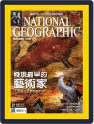 National Geographic Magazine Taiwan 國家地理雜誌中文版 (Digital) Subscription April 26th, 2015 Issue