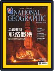 National Geographic Magazine Taiwan 國家地理雜誌中文版 (Digital) Subscription December 1st, 2014 Issue