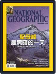 National Geographic Magazine Taiwan 國家地理雜誌中文版 (Digital) Subscription November 1st, 2014 Issue
