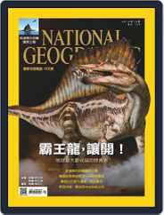 National Geographic Magazine Taiwan 國家地理雜誌中文版 (Digital) Subscription October 1st, 2014 Issue