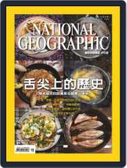 National Geographic Magazine Taiwan 國家地理雜誌中文版 (Digital) Subscription September 1st, 2014 Issue