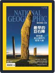 National Geographic Magazine Taiwan 國家地理雜誌中文版 (Digital) Subscription August 1st, 2014 Issue