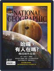 National Geographic Magazine Taiwan 國家地理雜誌中文版 (Digital) Subscription July 1st, 2014 Issue