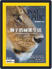 National Geographic Magazine Taiwan 國家地理雜誌中文版 (Digital) Subscription June 1st, 2014 Issue