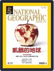 National Geographic Magazine Taiwan 國家地理雜誌中文版 (Digital) Subscription May 1st, 2014 Issue