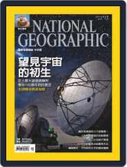 National Geographic Magazine Taiwan 國家地理雜誌中文版 (Digital) Subscription April 1st, 2014 Issue