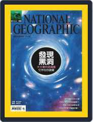 National Geographic Magazine Taiwan 國家地理雜誌中文版 (Digital) Subscription March 1st, 2014 Issue