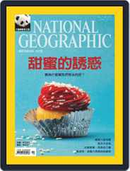 National Geographic Magazine Taiwan 國家地理雜誌中文版 (Digital) Subscription February 1st, 2014 Issue