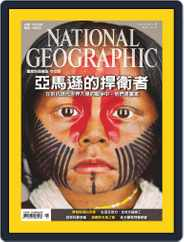 National Geographic Magazine Taiwan 國家地理雜誌中文版 (Digital) Subscription January 1st, 2014 Issue