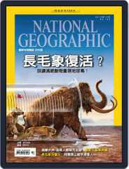 National Geographic Magazine Taiwan 國家地理雜誌中文版 (Digital) Subscription December 1st, 2013 Issue