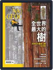 National Geographic Magazine Taiwan 國家地理雜誌中文版 (Digital) Subscription November 1st, 2013 Issue