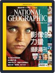 National Geographic Magazine Taiwan 國家地理雜誌中文版 (Digital) Subscription October 1st, 2013 Issue