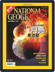 National Geographic Magazine Taiwan 國家地理雜誌中文版 (Digital) Subscription September 1st, 2013 Issue