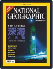 National Geographic Magazine Taiwan 國家地理雜誌中文版 (Digital) Subscription August 1st, 2013 Issue