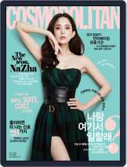 Cosmopolitan Korea (Digital) Subscription November 7th, 2019 Issue
