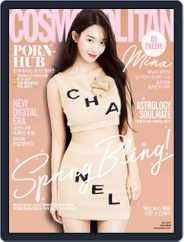 Cosmopolitan Korea (Digital) Subscription May 7th, 2019 Issue