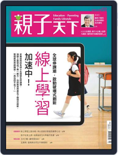 CommonWealth Parenting 親子天下 (Digital) May 6th, 2020 Issue Cover