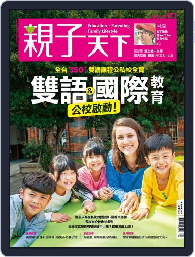 CommonWealth Parenting 親子天下 (Digital) March 3rd, 2020 Issue Cover