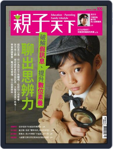 CommonWealth Parenting 親子天下 (Digital) November 4th, 2019 Issue Cover