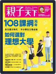 CommonWealth Parenting 親子天下 (Digital) Subscription September 5th, 2019 Issue