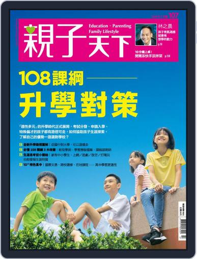CommonWealth Parenting 親子天下 (Digital) July 2nd, 2019 Issue Cover