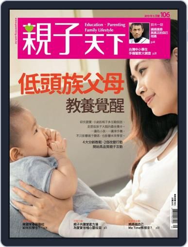 CommonWealth Parenting 親子天下 (Digital) May 3rd, 2019 Issue Cover