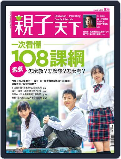 CommonWealth Parenting 親子天下 (Digital) February 27th, 2019 Issue Cover