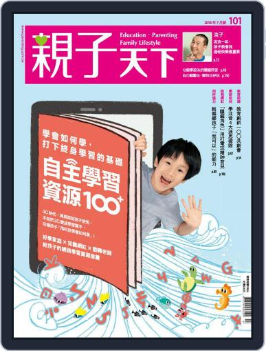 CommonWealth Parenting 親子天下 (Digital) July 3rd, 2018 Issue Cover