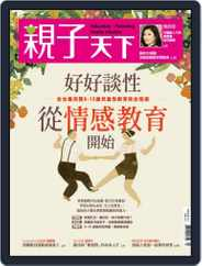 CommonWealth Parenting 親子天下 (Digital) Subscription January 1st, 2018 Issue