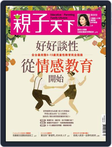 CommonWealth Parenting 親子天下 (Digital) January 1st, 2018 Issue Cover