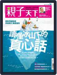 CommonWealth Parenting 親子天下 (Digital) Subscription December 1st, 2017 Issue