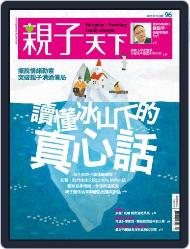 CommonWealth Parenting 親子天下 (Digital) December 1st, 2017 Issue Cover