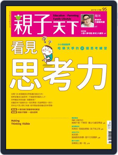CommonWealth Parenting 親子天下 (Digital) November 1st, 2017 Issue Cover