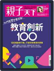 CommonWealth Parenting 親子天下 (Digital) Subscription October 1st, 2017 Issue