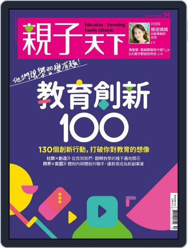 CommonWealth Parenting 親子天下 (Digital) October 1st, 2017 Issue Cover