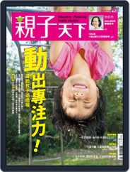 CommonWealth Parenting 親子天下 (Digital) Subscription September 1st, 2017 Issue