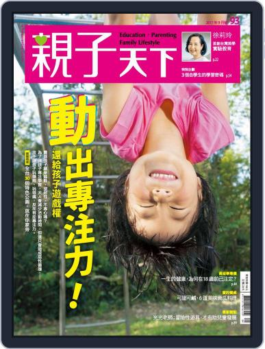CommonWealth Parenting 親子天下 (Digital) September 1st, 2017 Issue Cover