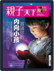 CommonWealth Parenting 親子天下 (Digital) Subscription August 1st, 2017 Issue