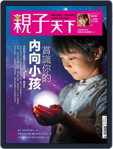 CommonWealth Parenting 親子天下 (Digital) August 1st, 2017 Issue Cover