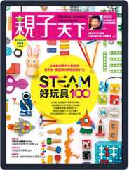 CommonWealth Parenting 親子天下 (Digital) Subscription July 1st, 2017 Issue