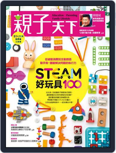 CommonWealth Parenting 親子天下 (Digital) July 1st, 2017 Issue Cover