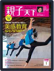 CommonWealth Parenting 親子天下 (Digital) Subscription June 1st, 2017 Issue