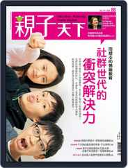 CommonWealth Parenting 親子天下 (Digital) Subscription April 22nd, 2017 Issue